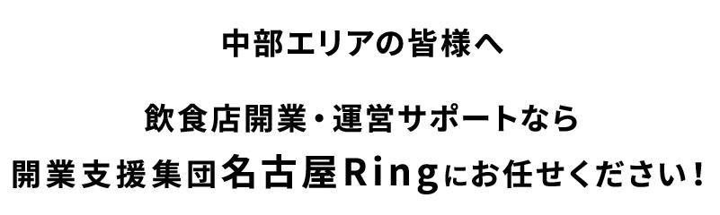 飲食店開業・運営サポートなら開業支援集団名古屋Ring