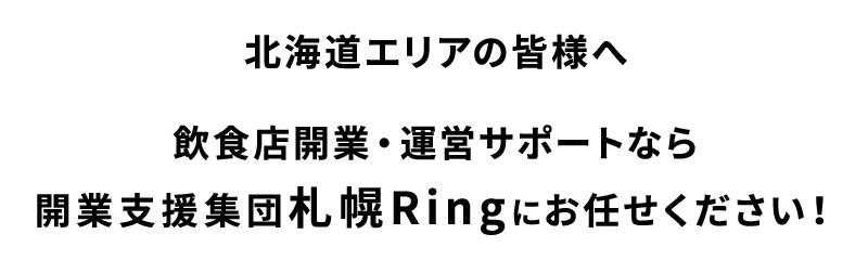 飲食店開業・運営サポートなら開業支援集団札幌Ring