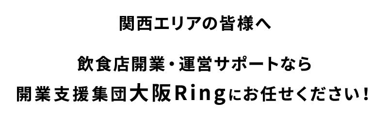 飲食店開業・運営サポートなら開業支援集団大阪Ring