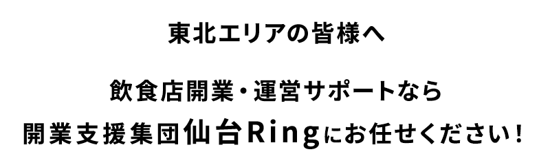飲食店開業・運営サポートなら開業支援集団仙台Ring